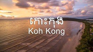Koh Kong Province Cambodia | The land of Sea