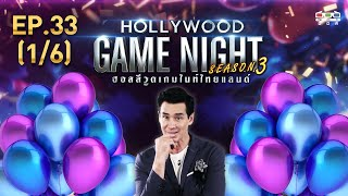 HOLLYWOOD GAME NIGHT THAILAND S.3 | EP.33 [1/6] | 12.01.63