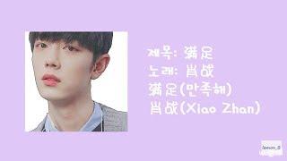 满足-肖战(만족해-샤오잔) [발음/번역 가사] Xiao Zhan lyrics