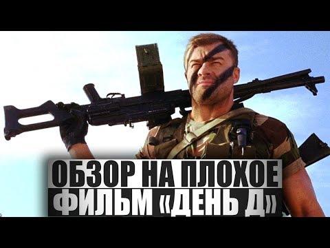 ОБЗОР НА ПЛОХОЕ - Фильм ДЕНЬ Д