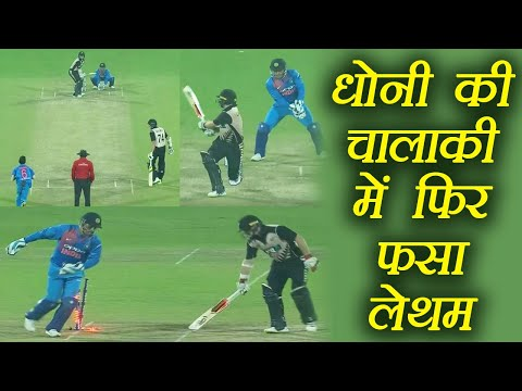 IND VS NZ 1st T20: MS Dhoni tricks Tom Latham to give Chahal wicket | वनइंडिया हिंदी