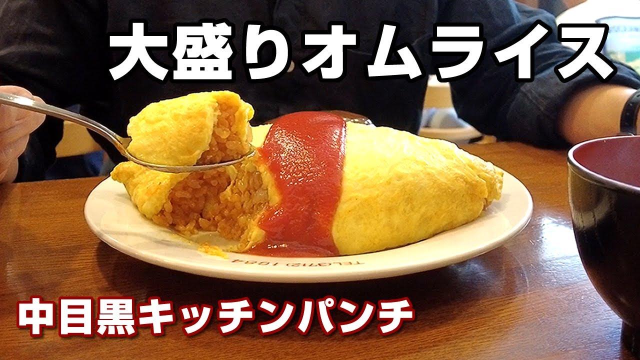 【中目黒キッチンパンチ】これぞ洋食屋さんの大盛オムライス!ハンバーグのっけでがっつり!