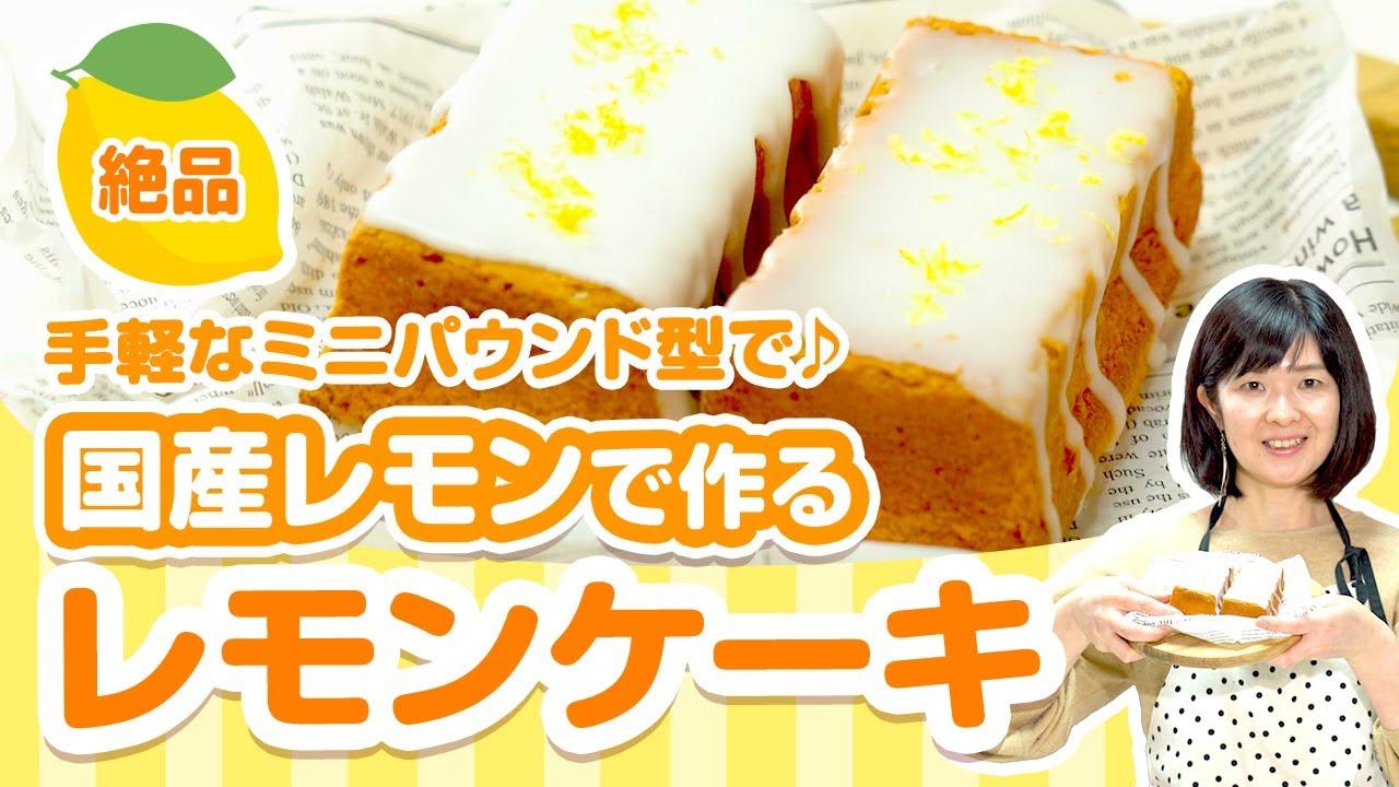 【プロのお菓子教室】簡単絶品レモンケーキ