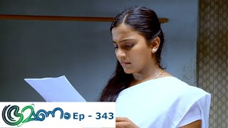 Bhramanam | Episode 343 - 10 June 2019 | Mazhavil Manorama