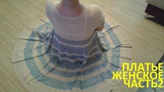 Платье женское крючком часть 2