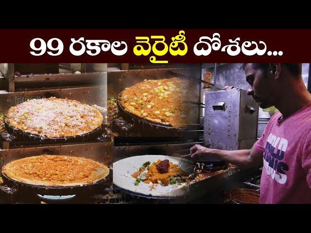 Wow 99 Verities Dosa | Hitech City Road | కళ్ళు చెదిరే 99 రకాలు దోశలు... ఆహా ఏమి రుచి