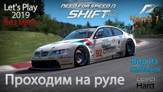 Need For Speed Shift 01 - Прохождение на руле в 2019. Без помощников и мата :)