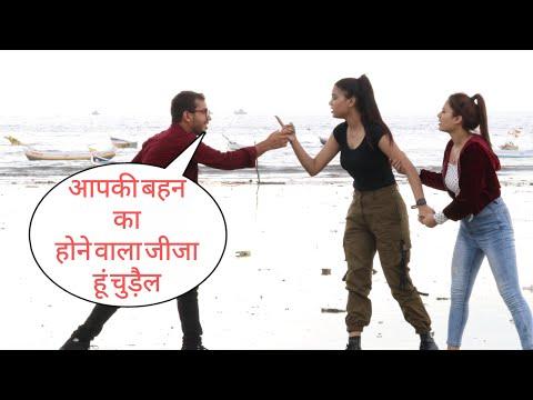 Aapki Bahan Ka Hone Wala Jija Hun Chudail Prank On Cute Girls'friends With NEw Twist By Desi Boy