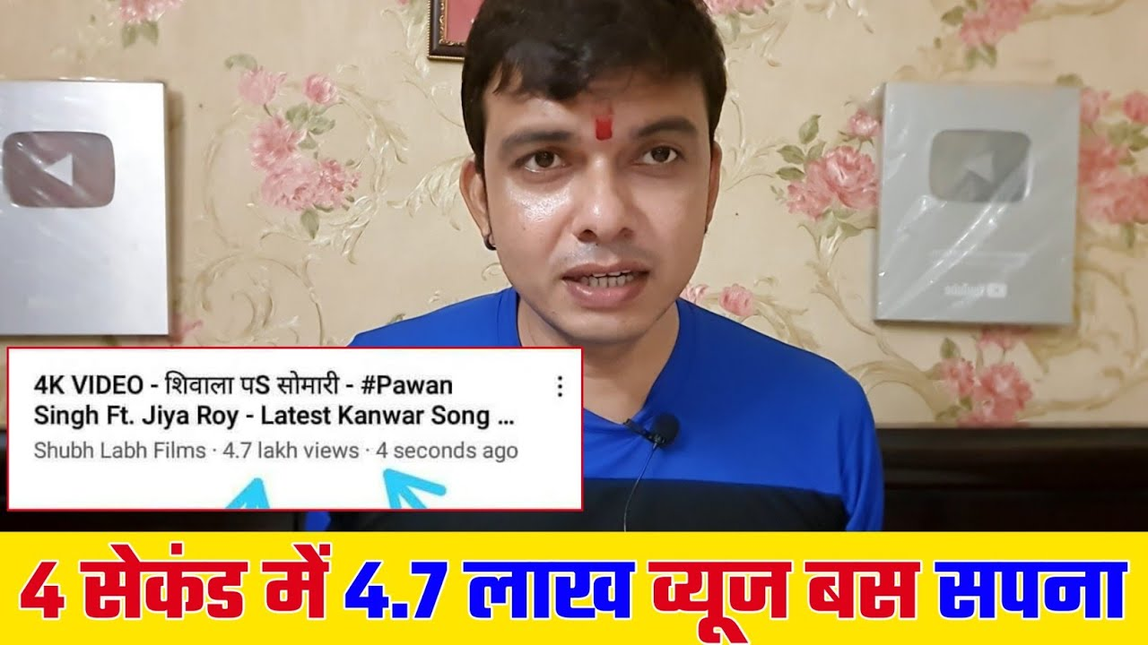 क्या बात है 4 Second में 4.7 lakh VIEWS😅 इस जनम में नहीं होगा ! बस सपना मात्र है😁 #Mahesh_Pandey