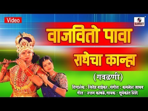 Vajavito Pava - Radhecha Kanha - Gavlan - Sumeet Music