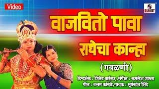 Vajavita Pava - Radhecha Kanha - Gavlan - Sumeet Music