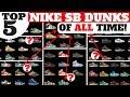 TOP 5 NIKE SB DUNKS OF ALL TIME!! (WILL NIKE SB MAKE A COMEBACK?)