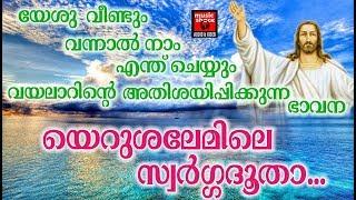Yerusalemile swarga dootha # Christian Devotional Songs Malayalam 2018 # Hits Of Vayalar