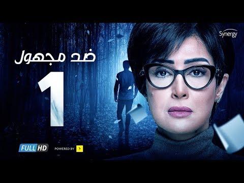 Ded Maghool Series  Episode 1  بطولة غادة عبد الرازق  HD مسلسل ضد مجهول الحلقة الأولي