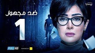 مسلسل ضد مجهول - الحلقة الأولى - بطولة غادة عبد الرازق   Ded Maghool Series - Episode 1