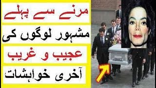 Strange Last Wishes of Famous People - Akhri Khwahishat