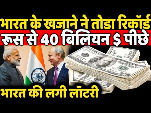 India's Foreign Exchange Reserves Rise By $3.618 Billion To Reach Record High Of $545.638 Billion ?