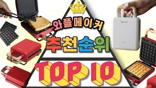 2021년 6만원이하 가성비 와플메이커 인기제품 TOP…
