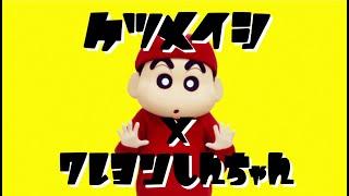 ケツメイシ / スーパースター振り付けビデオ※アニメオープニングver.