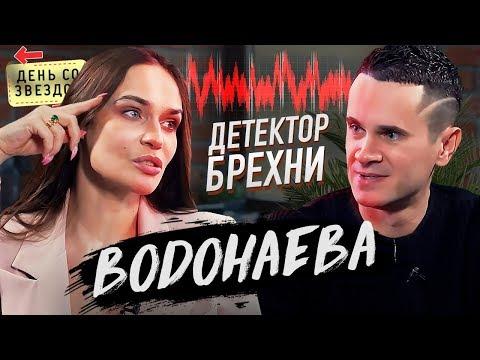 Алена Водонаева - нищеброды, Бородина, Айза. Продолжение скандала