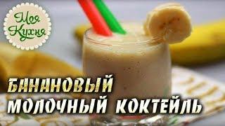 Банановый молочный коктейль 🍌 Как приготовить молочный коктейль простой рецепт 👍