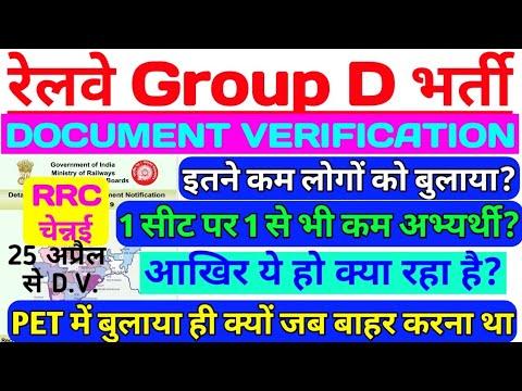 RRB GROUP D DV  प्रूफ सहित देख लो 1 सीट पर कितने लोगों को DV में बुलाया जा रहा है RRC CHENNAI DV