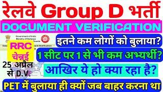 Baixar RRB GROUP D DV | प्रूफ सहित देख लो 1 सीट पर कितने लोगों को DV में बुलाया जा रहा है| RRC CHENNAI DV |