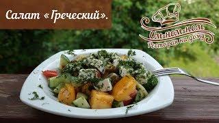 Греческий салат. Пошаговый рецепт Греческого салата.