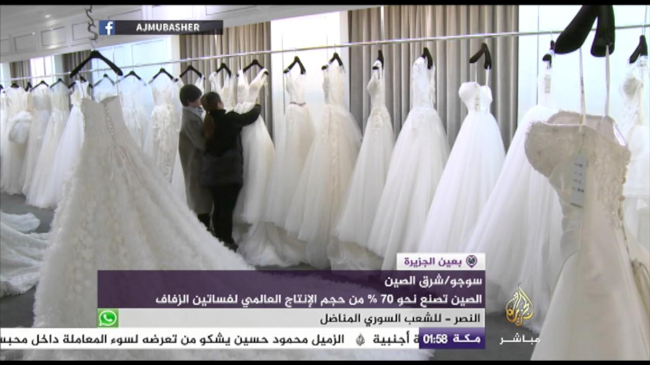 43b10537bcb70 70% من فساتين الزفاف تصنع في الصين - YouTube