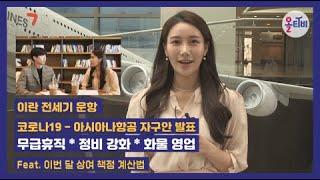 [OZ 올티비 29회] 코로나19 자구안 - 무급휴직부…