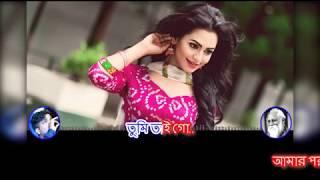 Amaro Porano Jaha Chay Karaoke | Rabindra Sangeet | Lyrics Scrolling