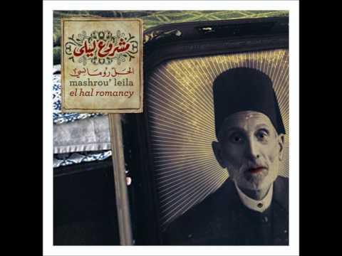 Mashrou' Leila - Imm El Jacket (El Hal Romancy) مشروع ليلى - إم الجاكيت