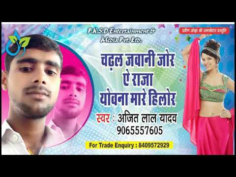 !! जोबना मारे हिलोर!!  Ajit Lal Yadav Bhojpuri Song 2018 Pksd Entertainment