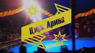 Цирк Арина в Мариуполе(Цирк-шапито