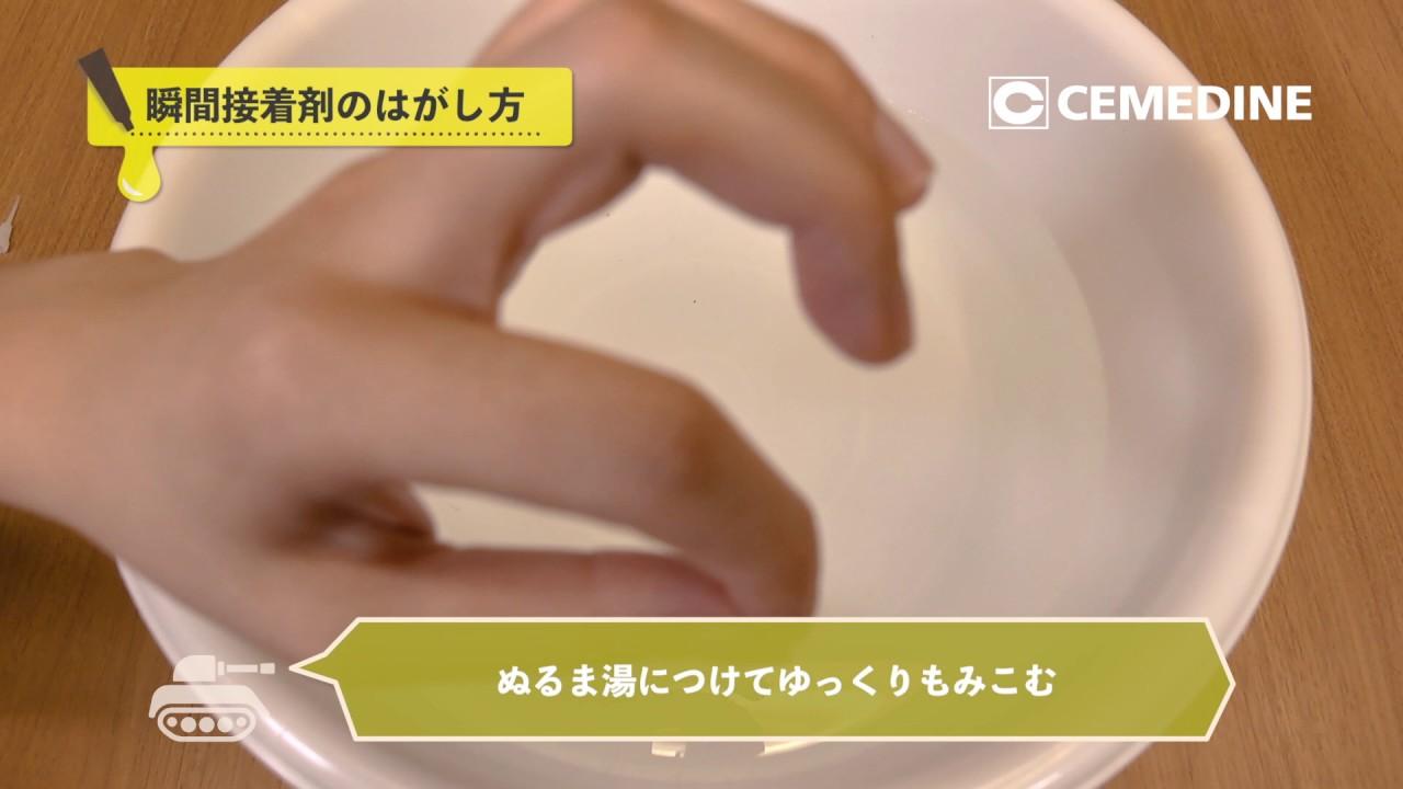 方 アロンアルファ はがし アロンアルファの使い方のコツと指についた時のはがし方