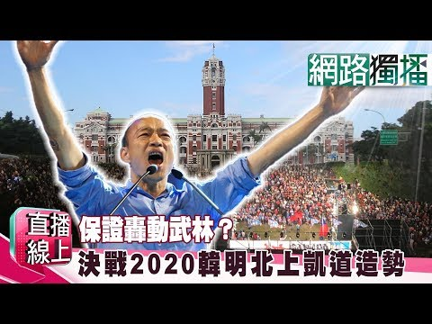 (網路獨播版)保證轟動武林?!決戰2020 韓國瑜明北上凱道造勢《直播線上》20190531-1