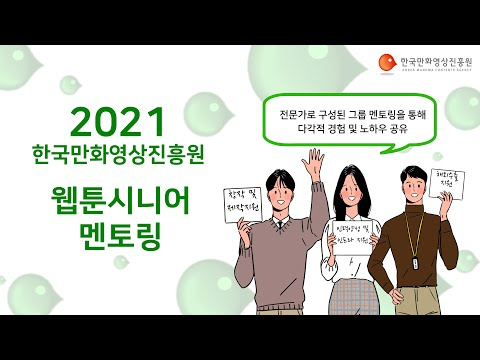 2021 한국만화영상진흥원 지원사업 - ⑥웹툰시니어 멘토링
