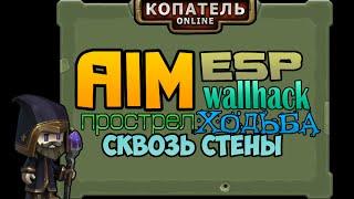 Копатель Онлайн читы AIM ESP WH