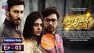 Tum Meri Ho Episode 03 - ARY Zindagi Drama