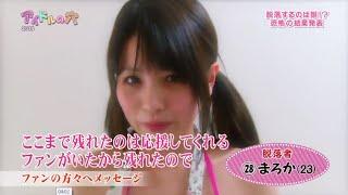 アイドルの穴2013 2013年7月6日 130706 内容:アイドル追っかけアピール...