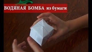 БОМБА из бумаги / Сделай сам / Мастер-класс по оригами. Just MOM