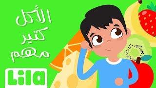 أغنية الطعام - الأكل كتير مهم | Lila TV