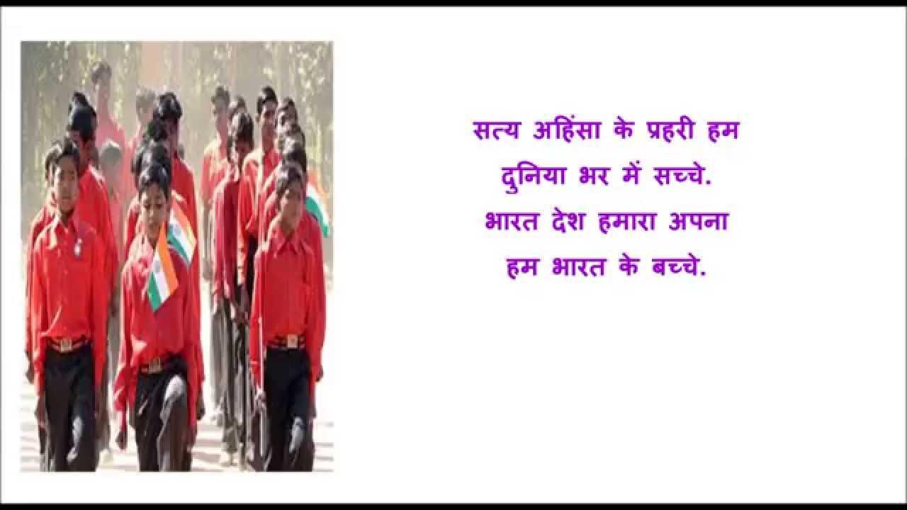 Indian Patriotic Songs For Kids