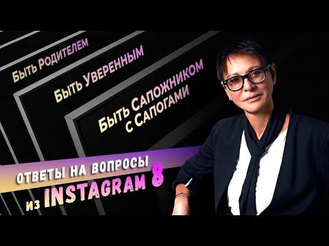 Ирина Хакамада | Ответы на вопросы из Instagram 8