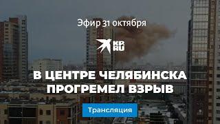 Взрыв в Челябинске 31 октября 2020