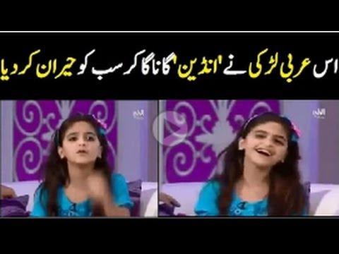 Cute Arab Girl Sings Bollywood Song  Local Talent Singing Pakistan