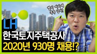 LH 한국토지주택공사 2020 채용 계획 공개! 공기업…