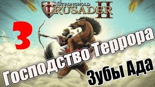 Stronghold Crusader 2 [#3 - Skirmish Trail, Hell's Teeth]