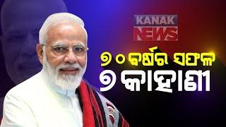 PM Modi Turns 70; 7 Stories About Him