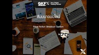เรื่อง เรื่อง Breakout price Action system